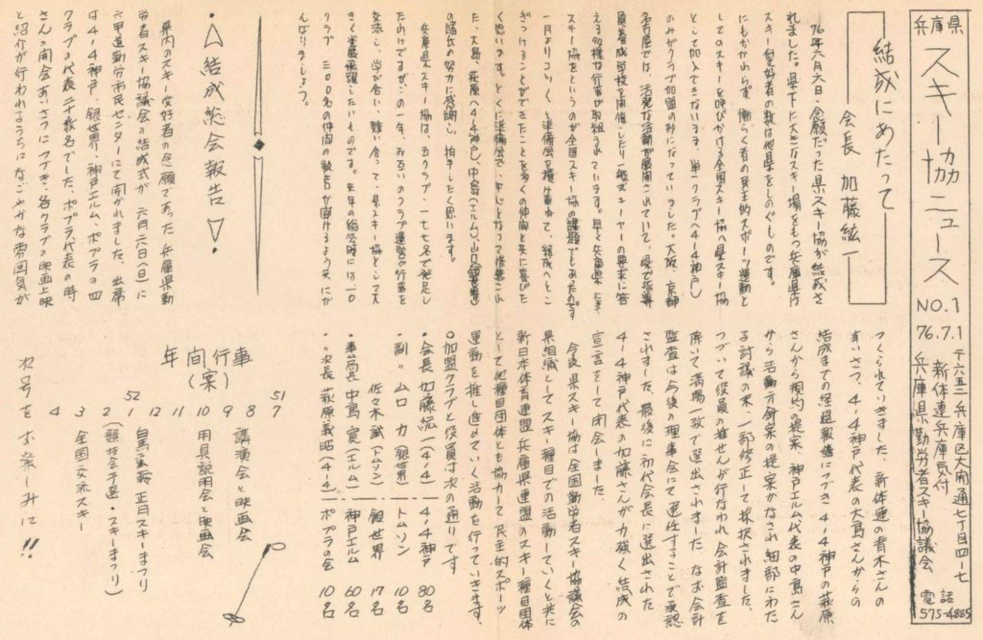 新日本スポーツ連盟 兵庫県スキー協議会